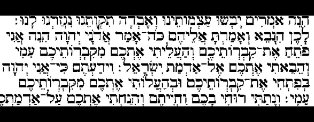 língua hebraica - escrita